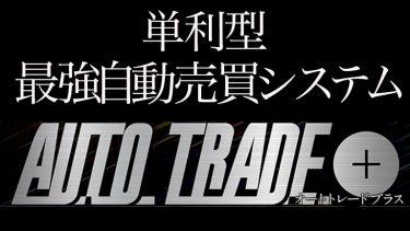 完全放置型FX自動売買オートトレードプラス(AUTO TRADE+)