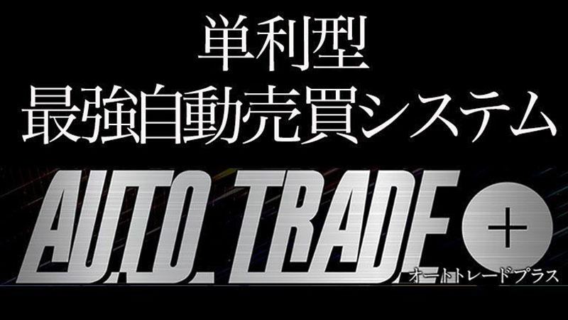 ①FX自動売買オートトレードプラスの評判口コミ