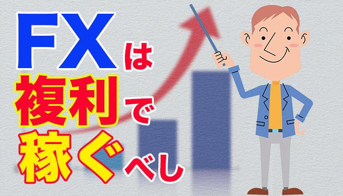 FX自動売買は複利で運用すべきか?
