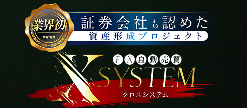 FX 自動売買 EA 勝てる 本物 クロスシステム ③