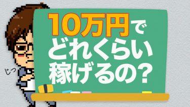 証拠金10万円から始めるFX自動売買【億トレも夢じゃない】