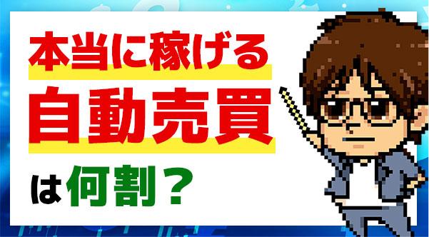 証拠金10万円で稼げるFX自動売買システムはどれくらいあるのか?