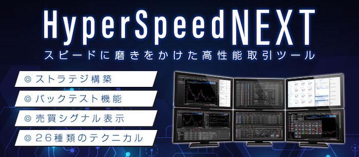 FX自動売買HyperSpeed NEXTの評判口コミ