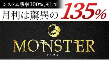 勝率100%のFX自動売買システムMonster(モンスター)