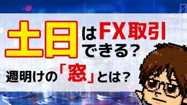 FX自動売買システムは土日に止めた方がいいのか?