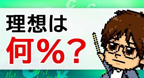 利回りは何%が理想なのか